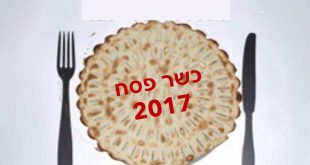 pessah2017euf