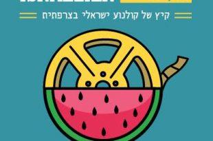un ete de cinema israelien